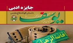 فراخوان جایزه ادبی یوسف استان اردبیل