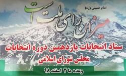 مقدمات انتخابات در حوزه دشتی و تنگستان مهیا است