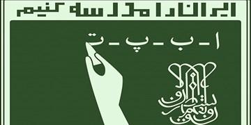 کهگیلویه و بویراحمد در رده ۸ استان برتر کشور در حوزه سوادآموزی