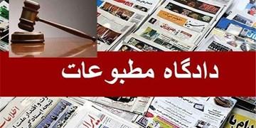 محکومیت مدیرمسئول یکی از خبرگزاری ها در دادگاه مطبوعات/ دو مدیرمسئول دیگر تبرئه شدند