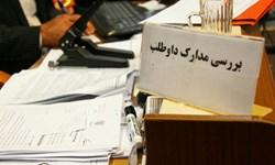 ثبتنام 270 نفر در مازندران برای رسیدن به 12 صندلی در بهارستان
