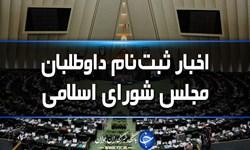 ثبتنام ۲۲۳ نفر برای انتخابات مجلس یازدهم در استان زنجان