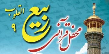 نهمین محفل قرآنی ربیعالقلوب در مسجد امام خمینی (ره) برگزار میشود