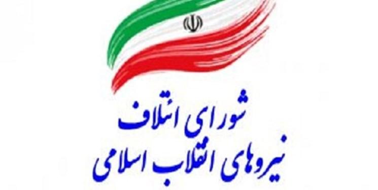 معرفی دو کاندیدای شورای ائتلاف نیروهای انقلاب اسلامی در کهگیلویه و بویراحمد