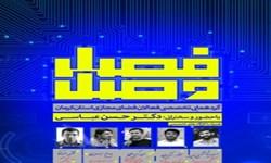 گردهمایی تخصصی فعالان «فضای مجازی» کرمان برگزار میشود