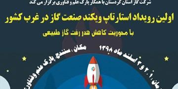 کردستان میزبان اولین رویداد استارتآپ صنعت گاز در غرب کشور