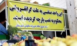 فارس من| تشکیل 340 هزار پرونده تخلف گرانفروشی در سال گذشته/بخشهای کلان اقتصاد پاسخگوی گرانی باشند
