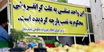 تشدید بازرسی از بازارهای خوزستان برای جلوگیری از گران فروشی
