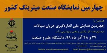 دانشگاه علم و صنعت ایران؛ میزبان چهارمین همایش و نمایشگاه ملی اندازه گیری جریان سیالات