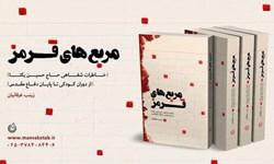 «مربعهای قرمز» خاطرات شفاهی حسین یکتا