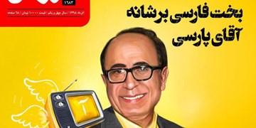 ویژه نامه سروش هفتگی با موضوع جشنواره فجر منتشر شد
