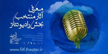 برگزاری سمینار «مطالعات تاریخی تئاتر و درام ایران»/ رادیو تئاترهای منتخب فجر معرفی شدند