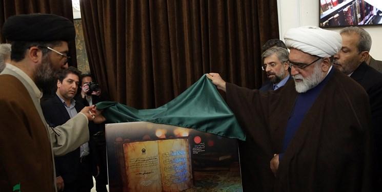 نسخههای دستنویس حاج شیخ عباس قمی رونمایی شد