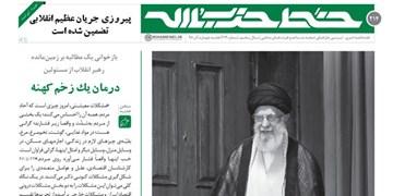 خط حزبالله ۲۱۴/ مثل خمینی(ره)