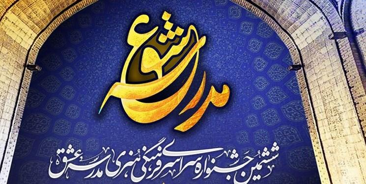 رقابت تولیدات فرهنگی ـ هنری بسیجیان در جشنواره «مدرسه عشق»