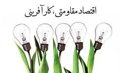 دشواریهای کار آفرینان فارس/ مشکلاتی از جنس کار آفرینی