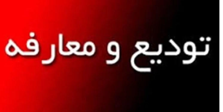 آیین تکریم و معارفه فرماندار بروجرد برگزار شد/رحیمی جای خود را به گودرزیان داد