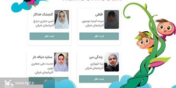 4 قصه برتر استان آذربایجانشرقی در انتظار آراء مردمی