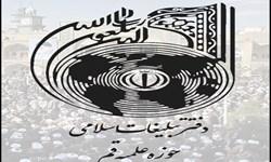 کتاب «بررسی و تحلیل انتظار در شیعه» منتشر میشود