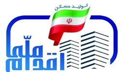 فقط نیمی از ثبتنام شدگان طرح اقدام ملی مسکن یزد واجد شرایط هستند