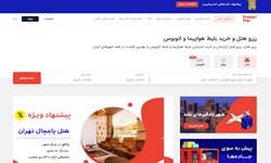 مزایای استفاده از وب سایتهای مسافرتی آنلاین