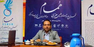 دبیر جشنواره «همام»: وزارت ارشاد به هنرمندان معلول هم درجه هنری اعطا کند