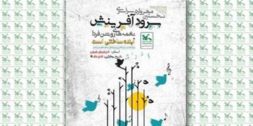 برگزاری نخستین مهرواره استانی سرود در تبریز