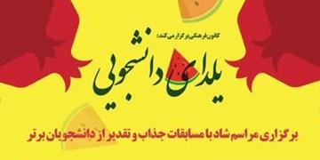 دانشکده رسانه خبرگزاری فارس جشن یلدای دانشجویی برگزار میکند