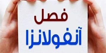 روند رو به کاهش  آنفلوانزا در مازندران