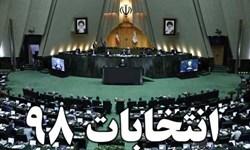 انصراف 46 نفر از داوطلبان مجلس در مازندران