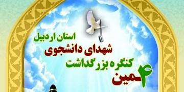 کنگره شهدای دانشجوی استان اردبیل برگزار شد