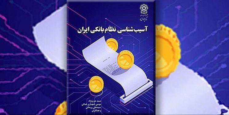 کتاب آسیبشناسی نظام بانکی ایران منتشر شد