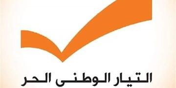 جریان ملی آزاد لبنان، الحریری را به تأخیر تشکیل دولت متهم کرد