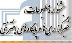 مهلت شرکت در جشنواره مطبوعات و خبرگزاریها تا 27 تیرماه تمدید شد