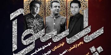 ارکستر «پارسوآ» با 2 خواننده به صحنه میرود/ضرورت معرفی جشنواره موسیقی فجر در عرصه بینالمللی