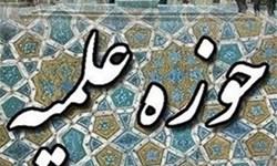 فارس من| برگزاری کلاسهای حوزه علمیه اصفهان با تعداد کمتر از ۱۰ نفر و رعایت پروتکلها