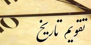 12 دی به روایت تاریخ | از عملیات موفقتآمیز محمد رسولاللَّه تا سالگشت درگذشت سیبویه