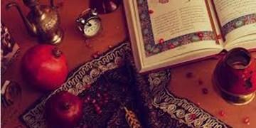 شب چلهای با یاد جاهای خالی /خاطرات یلدا زیر سایه کرونا