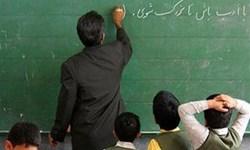 صندلی خالی ۲۲۰۰ نیرو در آموزش و پرورش خراسانجنوبی/ کمبود معلم را دریابید