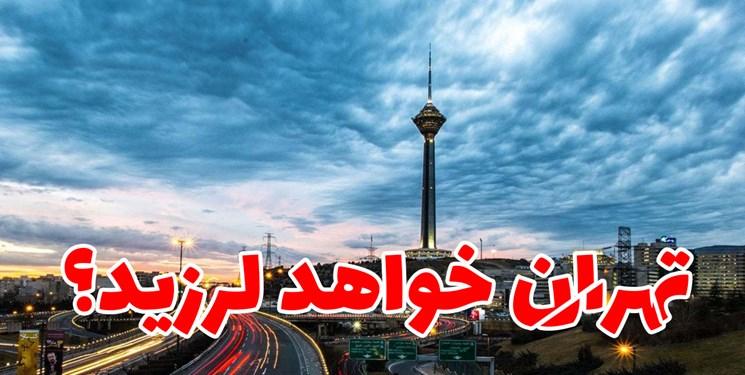 بیمارستان مقاوم در برابر زلزله تهران ساخته می شود