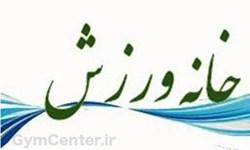 تجهیز 34 خانه ورزش روستایی در استان زنجان