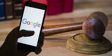 وزارت دادگستری آمریکا گوگل را پای میز محاکمه میکشد