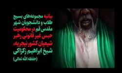 ظرفیتهای دیپلماتیک ایران برای نجات شیخ زکزاکی به کار گرفته شود