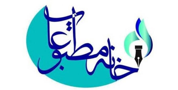 ارسال 24 اثر از سوادکوه در جشنواره مطبوعات مازندران