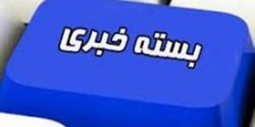 بسته خبری| آخرین اخبار استان ایلام