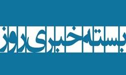 بسته خبری  آخرین اخبار استان ایلام