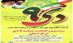 زمان و مکان برگزاری مراسم 9 دی در  مازندران