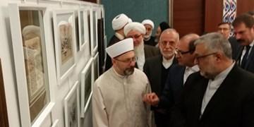 نمایشگاه قرآنی مشترک ایران و ترکیه افتتاح شد
