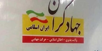 جبهه جهادگران: مردم خواهان تشکیل مجلسی جهادی برای گام دوم انقلاب هستند