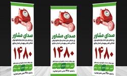 تماس یک هزار و 500 زنجانی با 1480